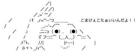 こまけぇこたぁいいんだよ!!