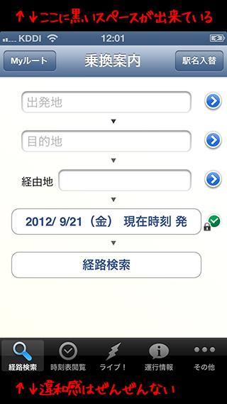 iPhone5 アプリ